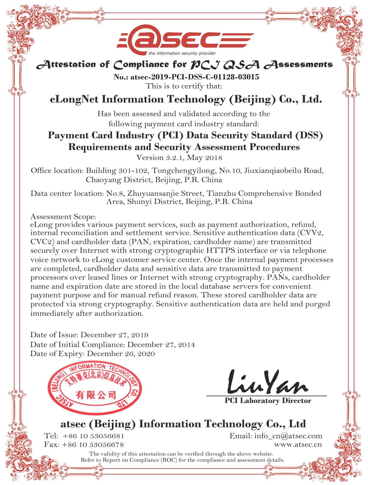 艺龙网通过PCI认证